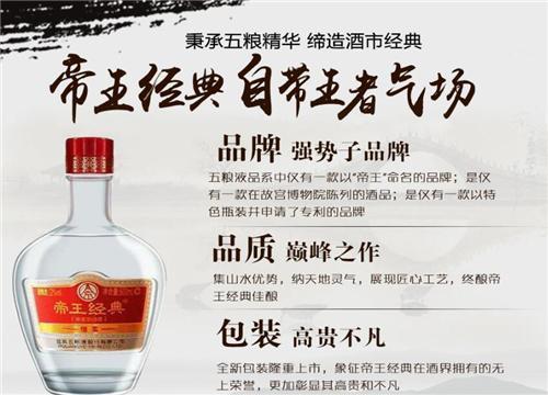 投资五粮液帝王经典酒 实力强劲创业可行