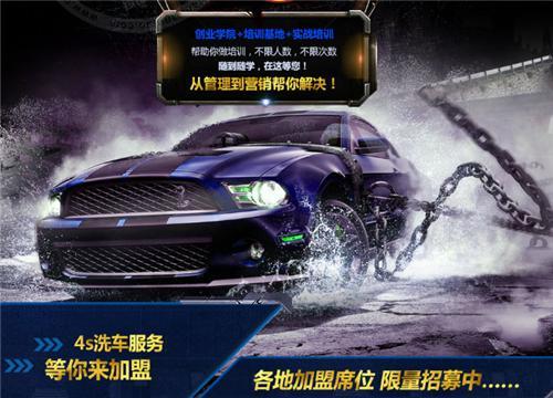 洗车人家总部提供一条龙服务 加盟成功率更高