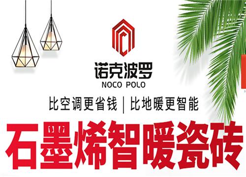 諾克波羅發熱瓷磚優勢全面 合作門店獲利更有保障