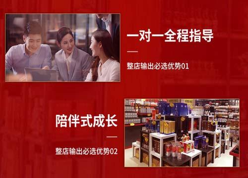 中國名酒折扣店商機不斷 合作開店共贏未來
