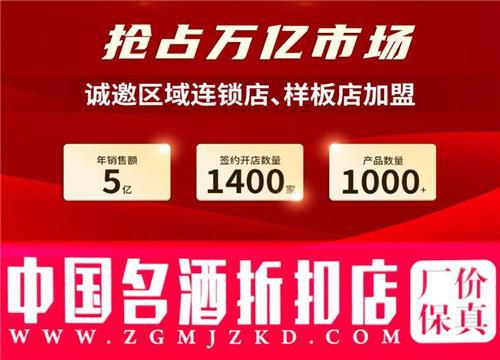 盈利模式新穎 中國名酒折扣店值得加盟