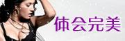 """香港""""体会内衣"""""""