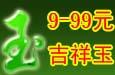 9-99元吉祥玉