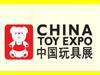 中国玩具展览会