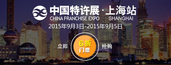 2015中国特许展·上海站