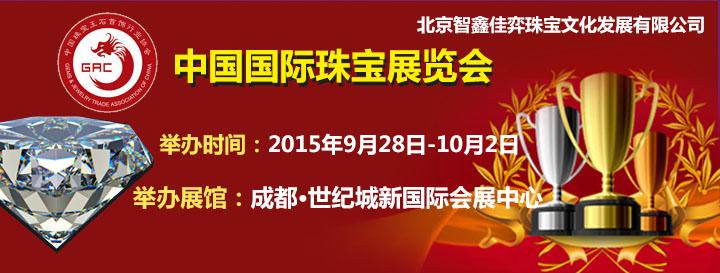 2015中国成都珠宝展