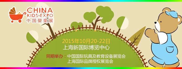 中国国际玩具及教育设备展览会