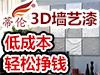3D墙艺漆诚招代理