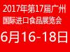 2017第17届广州国际食品展览会