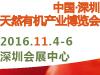 深圳国际天然有机产业博览会