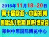 郑州幼教博览会