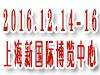 上海高端食品与饮料展览会