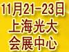上海餐饮食品博览会