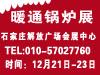 华北新型暖通锅炉展