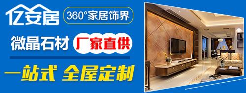 亿安居科技石材