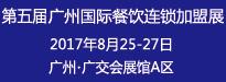 2017广州国际餐饮连锁加盟展