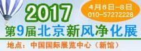 空气净化机净水设备展览会