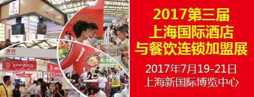 上海连锁加盟展览会