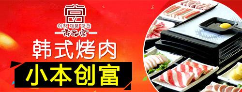 尚品宫韩式烤肉