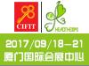 2017厦门国际投资贸易洽谈会