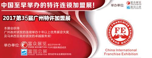 广州国际特许连锁加盟展
