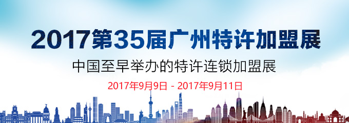 2017第三十五届广州国际特许连锁加盟展览会