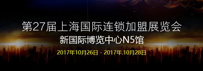 第二十七届上海国际连锁加盟展览会