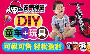 淘气神童DIY乐园