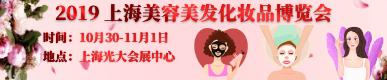 2019(上海)美容美发化妆品博览会