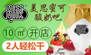 酸奶+ 一店賣多品