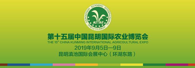 2019第15届昆明国际农业博览会