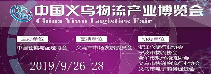 2019第四届中国义乌物流产业博览会