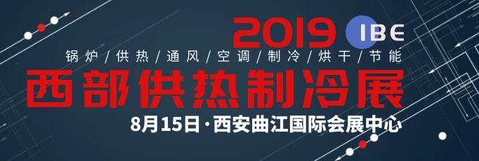 2019第16届中国西部·锅炉·供热·电采暖