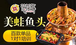 牛蛙火鍋 門店火爆
