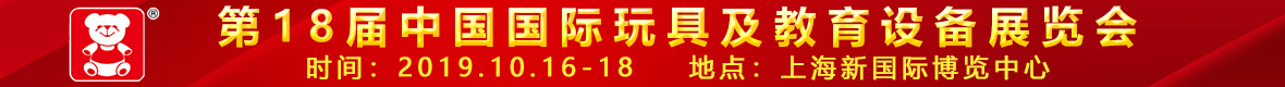2019 CTE中国玩具展