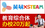 英萌XSTEAM教育