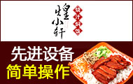 烧汁焖饭 四季热卖