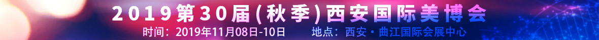 2019第30届(秋季)西安国际美博会