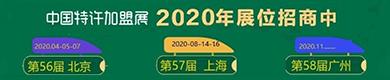 盟享加中国特许加盟展/2020第56届中国特许加盟展北京站