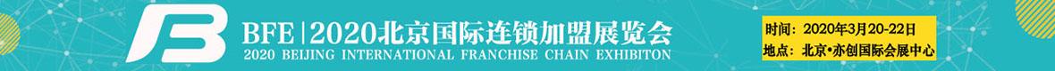 2020年BFE第39届北京国际连锁加盟展