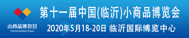 2020第十一届中国(临沂)小商品博览会