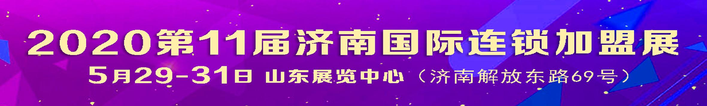 JFE-2020第十一届济南国际连锁加盟展览会