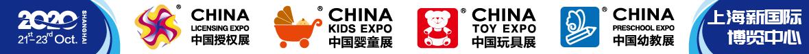 中国国际婴童用品展览会