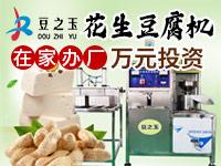 花生豆腐 智能生产