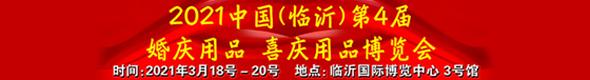 2021年中国(临沂)第四届婚庆用品 喜庆用品博览会