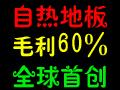 自热地板(火)毛利润60%