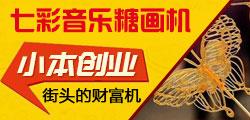 老北京智能音乐糖画机 有店无店都挣