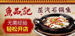 鱼品记蒸汽石锅鱼 养生膳食
