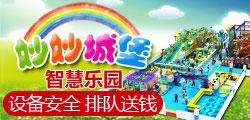 妙妙城堡儿童主题智慧乐园 筑梦城堡