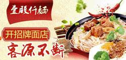 壹殿仟麺面馆 大利润火